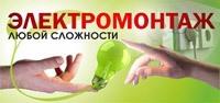 качество электромонтажных работ в Бердске